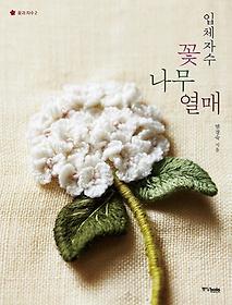(입체자수) 꽃 나무 열매