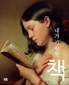 내가 사랑한 책