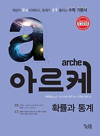 arche 아르케 확률과 통계 (2018년용)
