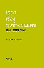 쿤창과 쿤팬의 이야기 (천줄읽기)