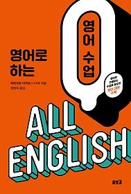 ALL ENGLISH 영어로 하는 영어 수업