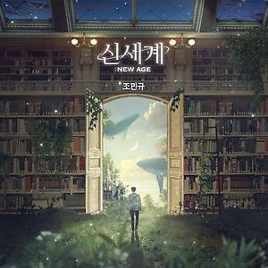 조민규(포레스텔라) - 신세계 : NEW AGE [1st Single Album]
