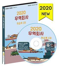 2020 무역회사 주소록 CD