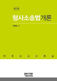 형사소송법 개론