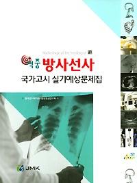 적중 방사선사 :국가고시 실기예상문제집