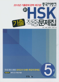 중국어뱅크 신 HSK 기출 적중문제집 5급