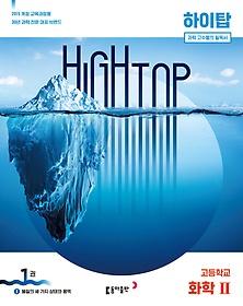 "<font title=""하이탑 HIGH TOP 고등학교 화학 2 (2021년용)"">하이탑 HIGH TOP 고등학교 화학 2 (2021년...</font>"