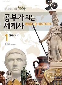 (공부가 되는) 세계사 1 = WORLD HISTORY, 선사·고대