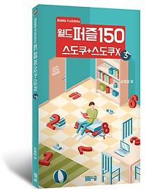 """<font title=""""매일매일 두뇌트레이닝 월드퍼즐 150 스도쿠 + 스도쿠 3"""">매일매일 두뇌트레이닝 월드퍼즐 150 스도...</font>"""