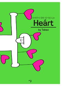 하트 Heart