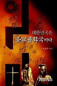 대한민국은 유교공화국이다