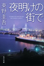 夜明けの街で (角川文庫)