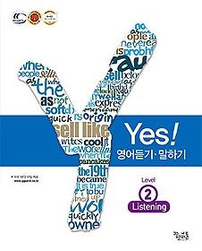 Yes! 영어듣기 말하기 Level 2