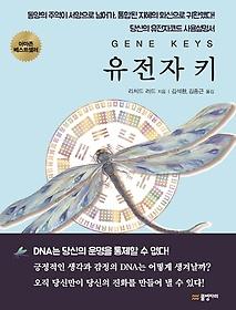 유전자 키