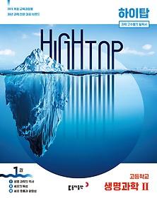 "<font title=""하이탑 HIGH TOP 고등학교 생명과학 2 (2021년용)"">하이탑 HIGH TOP 고등학교 생명과학 2 (202...</font>"