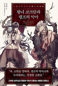 왕녀 코크란과 램프의 악마