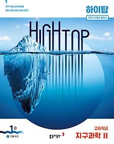 "<font title=""하이탑 HIGH TOP 고등학교 지구과학 2 (2021년용)"">하이탑 HIGH TOP 고등학교 지구과학 2 (202...</font>"