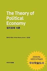 정치경제 이론