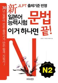 "<font title=""신 일본어능력시험 이거 하나면 끝! 문법 - N2"">신 일본어능력시험 이거 하나면 끝! 문법 -...</font>"