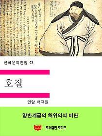 한국문학전집43 - 호질