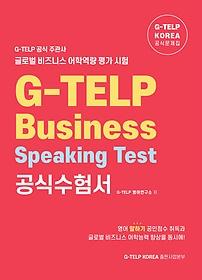 G-TELP Business Speaking Test 공식수험서