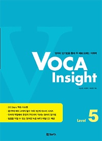 VOCA Insight Level 5