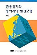 금융위기와 동아시아 발전모형