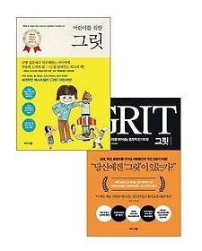 그릿 GRIT + 어린이를 위한 그릿