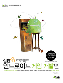 실전 앱프로젝트 안드로이드 게임 개발편