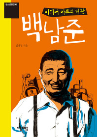 미디어 아트의 거장 백남준