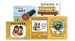 한림 해외그림책 1~5권 빅북 세트