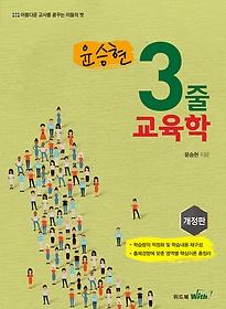 윤승현 3줄 교육학 (2017)