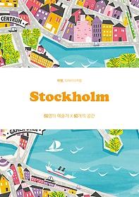 스톡홀름 Stockholm