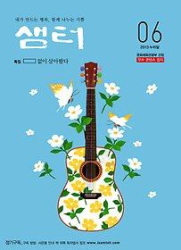 샘터(월간) 2013년 6월호