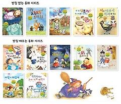 받침 없는 동화 + 받침 배우는 동화 세트 (전12권)