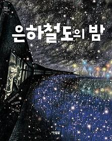 은하철도의 밤