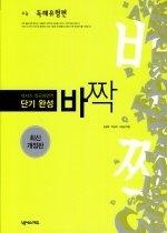 넥서스 외국어영역 단기완성 바짝 수능독해유형편 (2009)