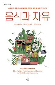 음식과 자유