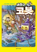 "<font title=""내친구 코봇 1 - 어린이과학동아 로봇학습만화"">내친구 코봇 1 - 어린이과학동아 로봇학습...</font>"