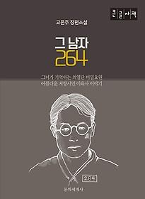 그 남자 264 (큰글자책)