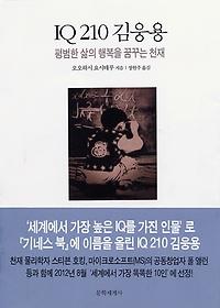 IQ 210 김웅용