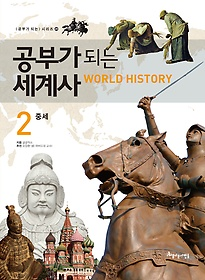 (공부가 되는) 세계사 = World history. 2, 중세
