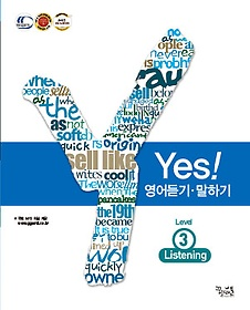 Yes! 영어듣기 말하기 Level 3