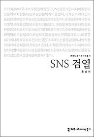 SNS 검열