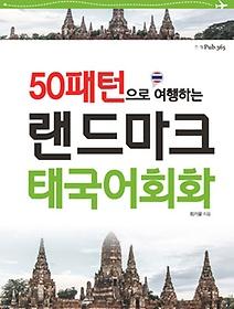 50패턴으로 여행하는 랜드마크 태국어 회화