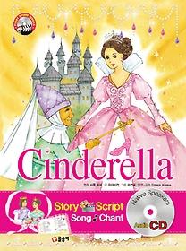 Cinderella 신데렐라
