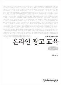 온라인 광고 교육 (큰글씨책)