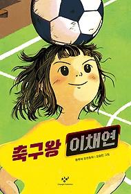 축구왕 이채연 : 유우석 장편동화