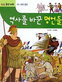 역사를 바꾼 명언