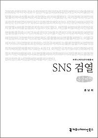 SNS 검열 (큰글씨책)